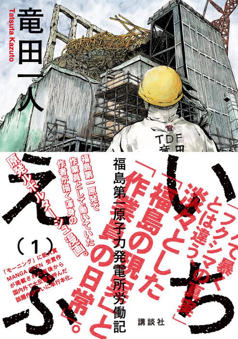 【無料試し読み版】いちえふ 福島第一原子力発電所労働記拡大写真