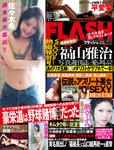 週刊FLASH(フラッシュ) 2016年10月11日号(1394号)-電子書籍