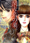 Best of 名香智子 / 1 閑古鳥の巣-電子書籍