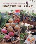 はじめての収穫ガーデニング-電子書籍