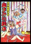 犬木加奈子の血まみれ絵本-電子書籍