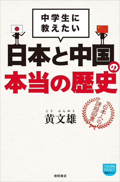 中学生に教えたい 日本と中国の本当の歴史拡大写真