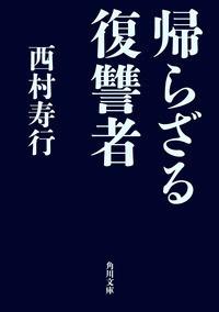 帰らざる復讐者-電子書籍