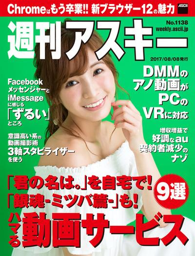 週刊アスキー No.1138(2017年8月8日発行)-電子書籍