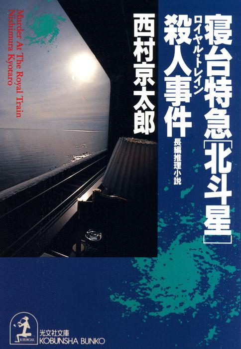 寝台特急「北斗星」(ロイヤル・トレイン)殺人事件-電子書籍-拡大画像