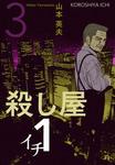 殺し屋1(イチ)3-電子書籍