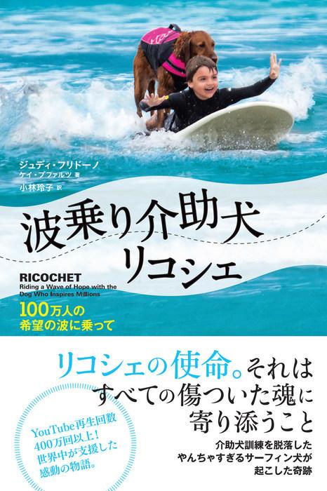 波乗り介助犬リコシェ~100万人の希望の波に乗って拡大写真