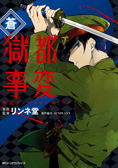 獄都事変 公式アンソロジーコミック ‐蒼‐-電子書籍