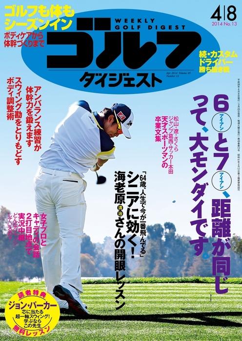 週刊ゴルフダイジェスト 2014/4/8号拡大写真