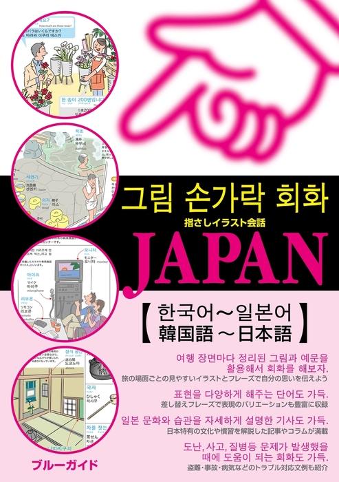 指さしイラスト会話JAPAN【韓国語~日本語】拡大写真