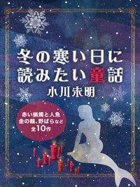 冬の寒い日に読みたい童話 小川未明