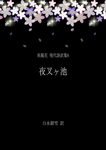 泉鏡花 現代語訳集6 夜叉ヶ池-電子書籍