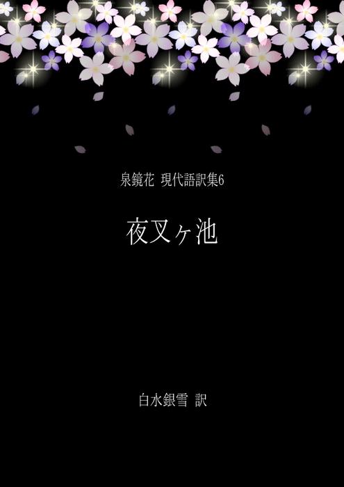 泉鏡花 現代語訳集6 夜叉ヶ池拡大写真
