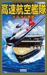 高速航空艦隊 太平洋の悪夢-電子書籍