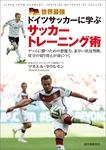 世界最強ドイツサッカーに学ぶサッカートレーニング術-電子書籍