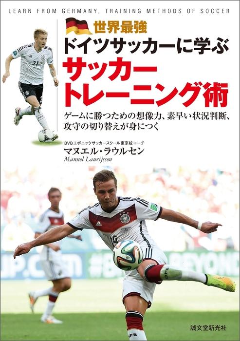 世界最強ドイツサッカーに学ぶサッカートレーニング術拡大写真