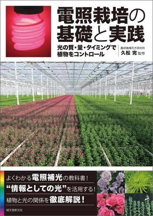 電照栽培の基礎と実践-電子書籍-拡大画像
