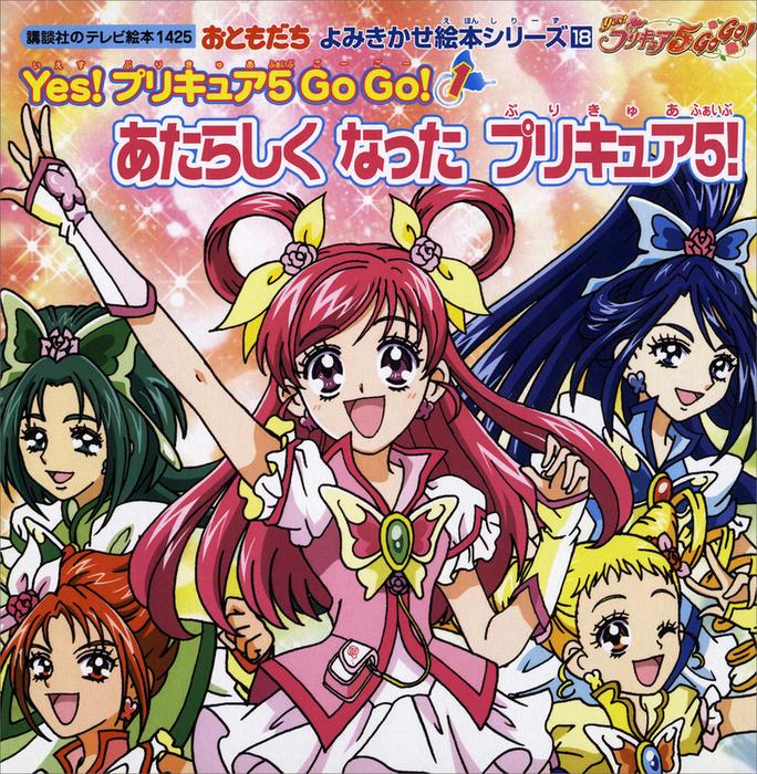 Yes! プリキュア 5 Go Go!(1) あたらしく なった プリキュア5!-電子書籍-拡大画像