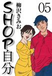 SHOP自分(5)-電子書籍