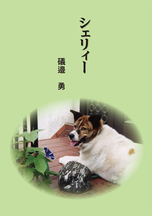 シェリィー-電子書籍-拡大画像