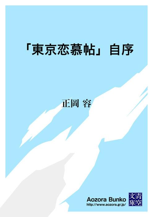 「東京恋慕帖」自序拡大写真