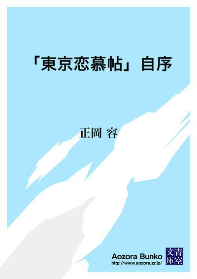 「東京恋慕帖」自序-電子書籍