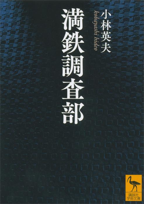 満鉄調査部-電子書籍-拡大画像