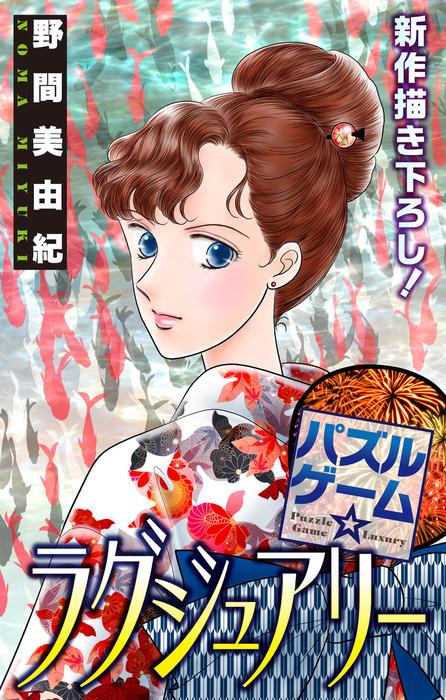 Love Silky パズルゲーム☆ラグジュアリー story15-電子書籍-拡大画像