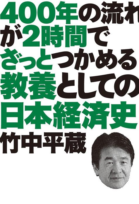 400年の流れが2時間でざっとつかめる 教養としての日本経済史拡大写真