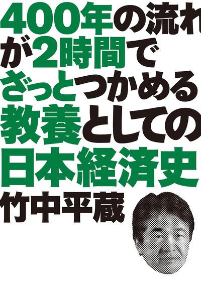400年の流れが2時間でざっとつかめる 教養としての日本経済史-電子書籍