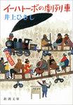 イーハトーボの劇列車-電子書籍