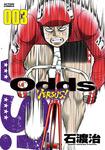 Odds VS! / 3-電子書籍