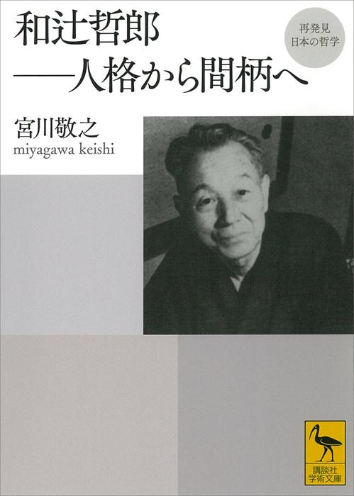 再発見 日本の哲学 和辻哲郎 人格から間柄へ拡大写真