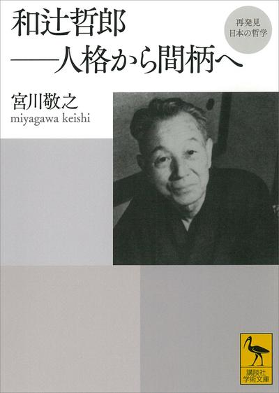 再発見 日本の哲学 和辻哲郎 人格から間柄へ-電子書籍