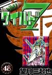ワイルド7(eBookJapan Plus)