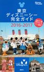 東京ディズニーシー完全ガイド 2016-2017-電子書籍