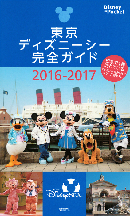 東京ディズニーシー完全ガイド 2016-2017拡大写真