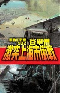 覇者の戦塵1932 激突上海市街戦