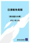 日清戦争異聞 (原田重吉の夢)-電子書籍