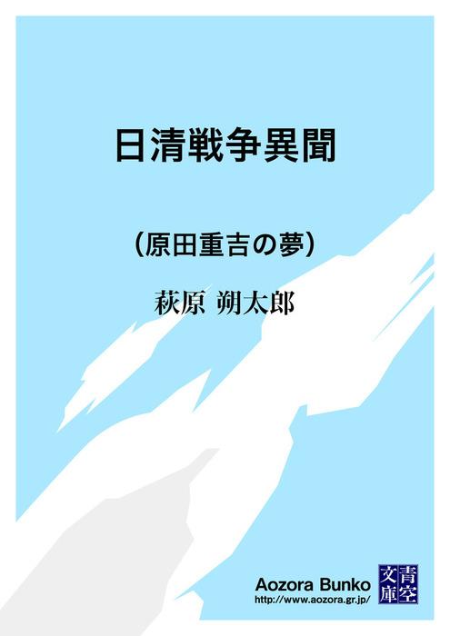 日清戦争異聞 (原田重吉の夢)拡大写真