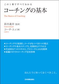コーチングの基本 この1冊ですべてわかる-電子書籍