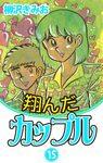翔んだカップル(15)-電子書籍