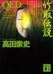QED 竹取伝説-電子書籍