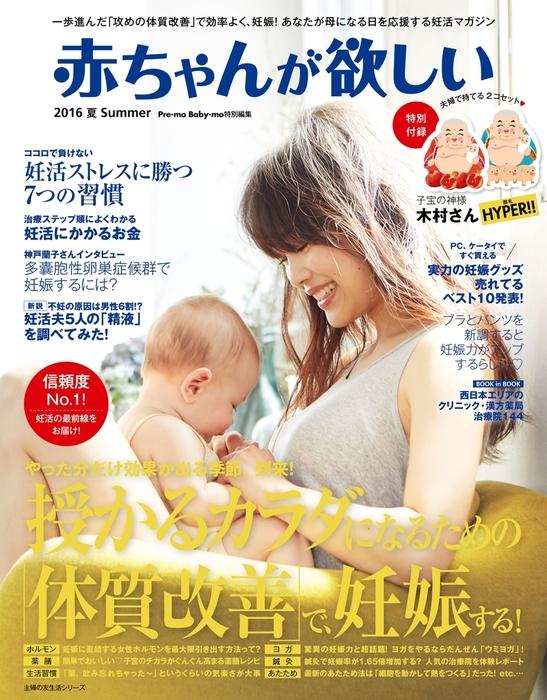 赤ちゃんが欲しい 2016 夏 Summer拡大写真