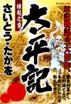 太平記 (1) 蜂起之章-電子書籍