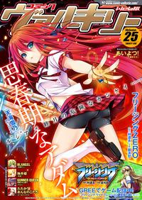 コミックヴァルキリーWeb版Vol.25