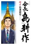 会長 島耕作(7)-電子書籍