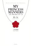 マイ プリンセス マナーズ 卵の知-電子書籍