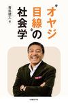 """""""オヤジ目線""""の社会学-電子書籍"""
