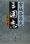 三国志 第二巻-電子書籍